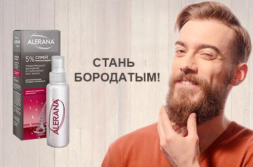 Алерана ускорит рост бороды