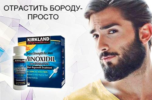 Миноксидил для густой бороды